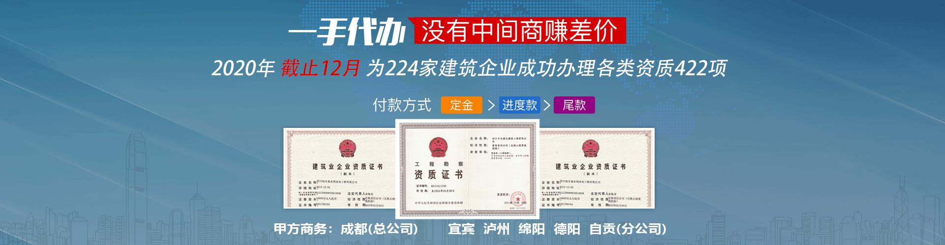 四川资质代办公司