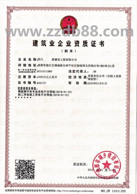 四川众业脚手架、劳务18-1-31.jpg
