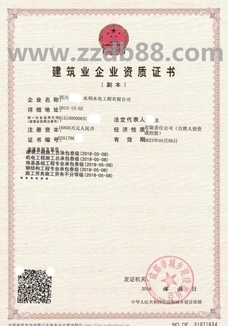 四川旭乐建筑工程总包,机电总包,地基,钢结构,劳务18-508.jpg