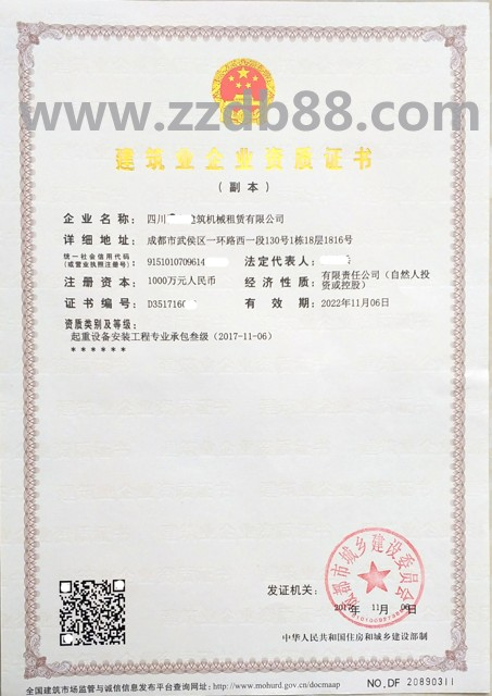 四川祥润起重设务安装17-11-6.jpg