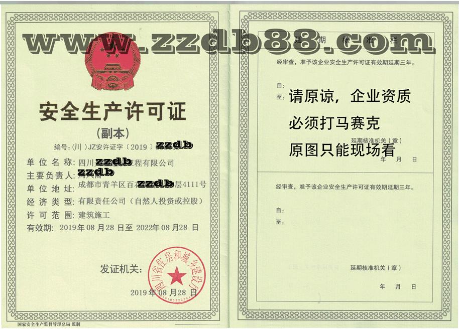安全生产许可证副本19-8-28