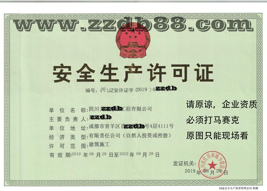 安全生产许可证正本19-8-28