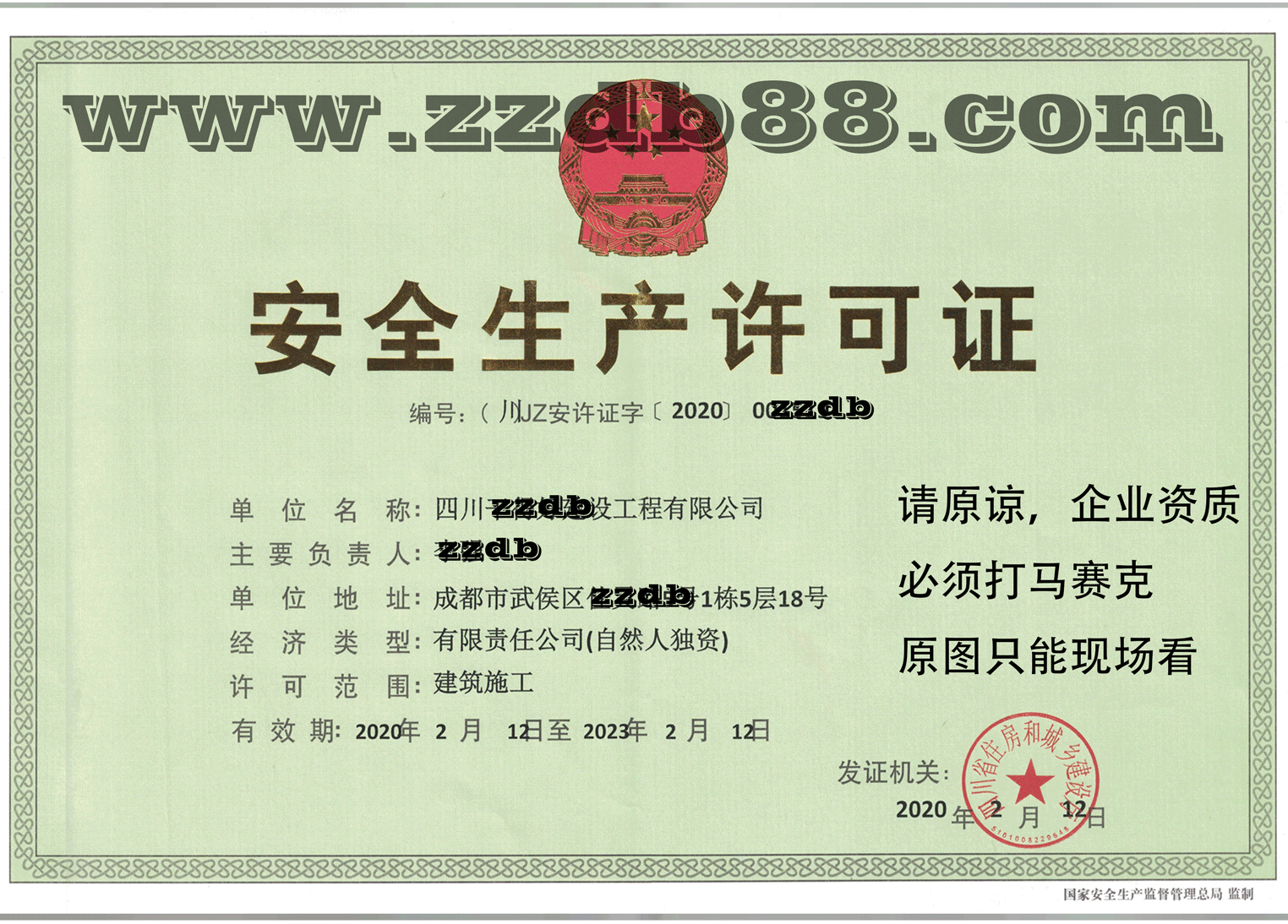 安全生产许可证正本20-2-12