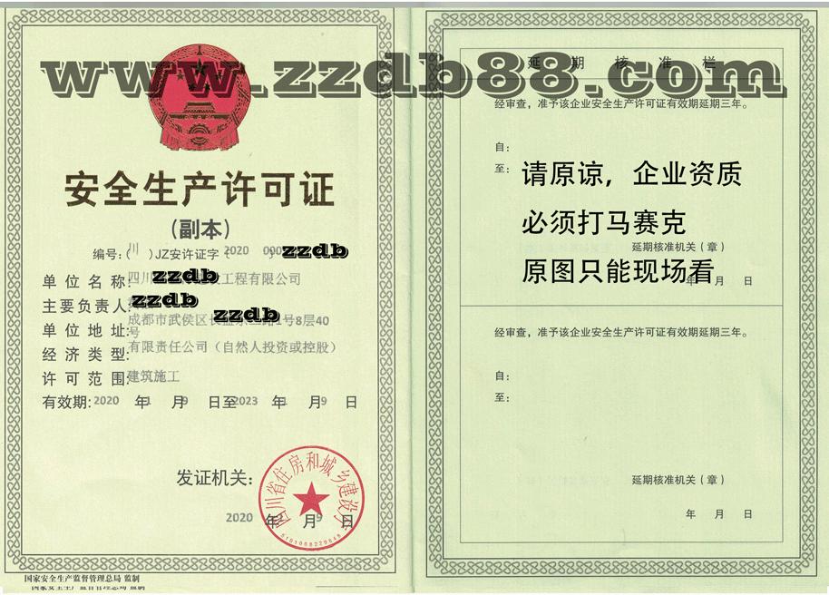 安全生产许可证副本20-1-9