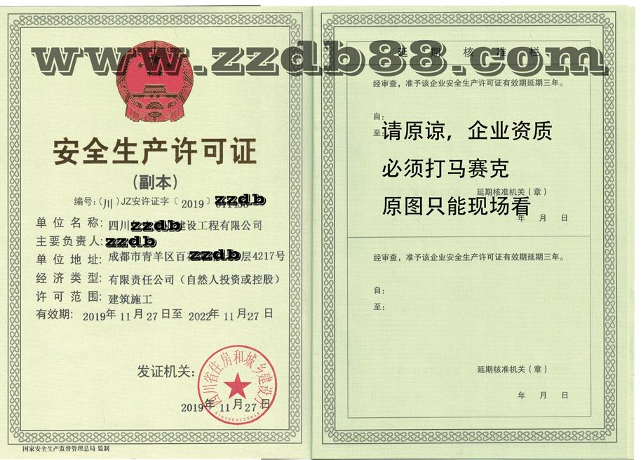 安全生产许可证副本19-11-27